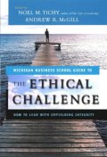 Ethical Challenge : How to Lead with Unyielding Integrity