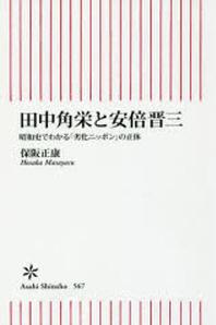 田中角榮と安倍晉三 昭和史でわかる「劣化ニッポン」の正體