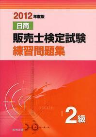 日商販賣士檢定試驗練習問題集2級 2012年度版