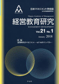 經營敎育硏究 日本マネジメント學會誌(臼.日本經營敎育學會) VOL.21NO.1(2018JANUARY)