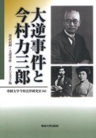 大逆事件と今村力三郞 訴訟記錄.大逆事件ダイジェスト版