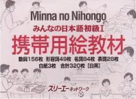 みんなの日本語初級1 携帶用繪敎材