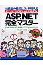 ASP.NET完全マスタ―