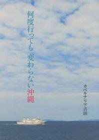 何度行っても變わらない沖繩