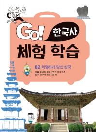 Go! 한국사 체험 학습. 2: 치열하게 맞선 삼국