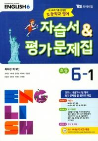 초등 영어 6-1 자습서&평가문제집(최희경 외)(2020)