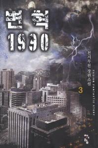 변혁 1990. 3