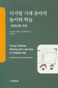 디지털 시대 유아의 놀이와 학습