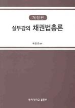 채권법총론(실무강의)