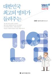 대한민국 최고의 명의가 들려주는 간염