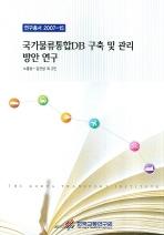 국가물류통합DB 구축 및 관리 방안 연구