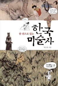 한 권으로 읽는 한국 미술사