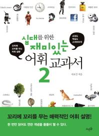 십대를 위한 재미있는 어휘 교과서. 2