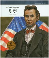 흑인 노예를 해방한 대통령 링컨
