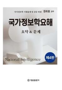 국가정보학요해 요약&문제