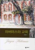 하버마스와 교육