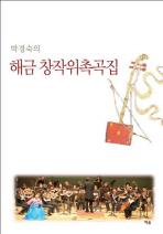 박경숙의 해금 창작위촉곡집