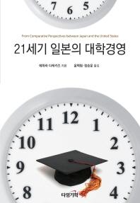 21세기 일본의 대학경영