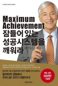 Maximum Achievement 잠들어있는 성공시스템을 깨워라