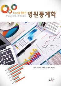 Excel을 활용한 병원통계학