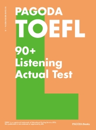NEW TOEFL 완벽 반영 PAGODA TOEFL 90+ Listening Actual Test