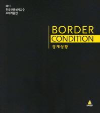 BORDER CONDITION(경계상황)(2011 한국건축설계교수초대작품집)