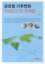 글로벌 기후변화 거버넌스와 국제법