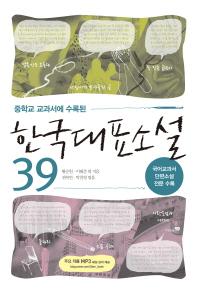 중학교 교과서에 수록된 한국대표소설 39