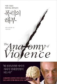 폭력의 해부
