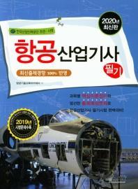 항공산업기사 필기(2020)