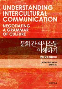 문화 간 의사소통 이해하기