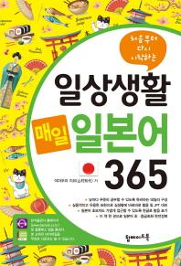 처음부터 다시 시작하는 일상생활 매일 일본어 365