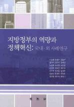 지방정부의 역량과 정책혁신: 국내 외 사례연구