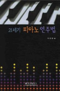 21세기 피아노 연주법