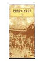 성결교회와 역사연구 2