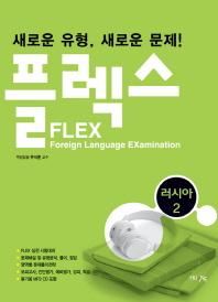 플렉스(Flex) 러시아어. 2