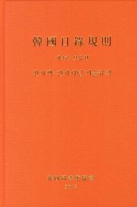 한국목록규칙 제4판: 보유편