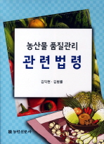 농산물 품질관리 관련법령