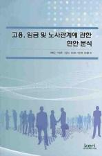 고용 임금 및 노사관계에 관한 현안 분석