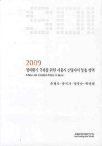 경제위기 극복을 위한 서울시 신일자리 창출 정책(2009)