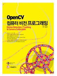 OpenCV 컴퓨터비전 프로그래밍
