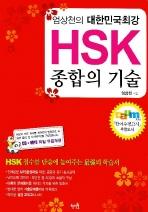 엄상천의 대한민국 최강 HSK 종합의 기술