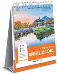 이공자 ITQ 파워포인트 2010(2020)