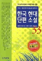 한국 현대 단편 소설 33