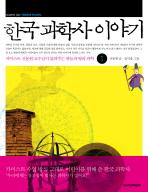 한국 과학사 이야기. 1