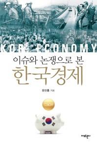이슈와 논쟁으로 본 한국경제