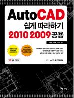 AUTOCAD 쉽게 따라하기(2010 2009공용)