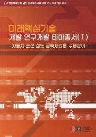 미래핵심기술 개발 연구개발 테마총서. 1