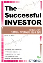 THE SUCCESSFUL INVESTOR(윌리엄 오닐의 성공하는 주식투자의 5단계원칙)
