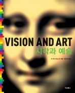 시각과 예술